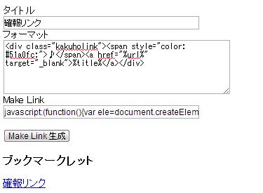 2013 08 17 1351 【ITサービス】リンク生成が面倒!「Make Linkジェネレータ」を使って複雑なリンクを瞬間生成しましょう!