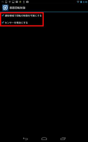 2013 08 18 0851 【ITサービス】画面が自動回転するのを防ぐ!Nexus7で画面を固定するアプリ「画面回転制御」の使い方