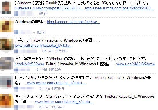 2013 08 21 0551 【悲報】Windowsの変遷画像。WindowsVistaの扱いが酷すぎる(泣)