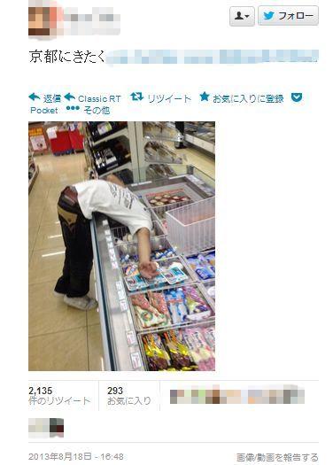2013 08 22 1749 【気になる話題】「京都にきたく」という謎のつぶやきとともにアイスケースに頭を突っ込む男性が話題に