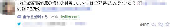 2013 08 22 1815 【気になる話題】「京都にきたく」という謎のつぶやきとともにアイスケースに頭を突っ込む男性が話題に