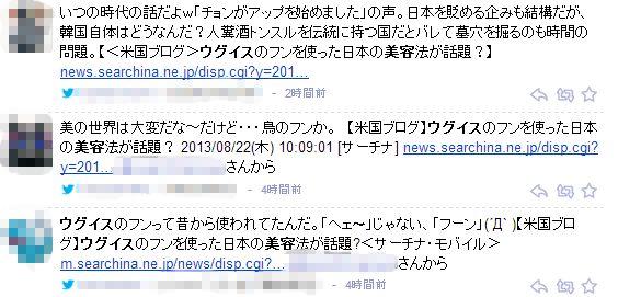 2013 08 23 0006 【気になる話題】日本人の美しさの秘密は「ウグイスのフン」であると米国メディアが紹介