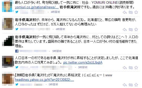 2013 08 23 0204 【気になる話題】全国の町村で最も人口が多い岩手県滝沢村が町を飛び越して市へ