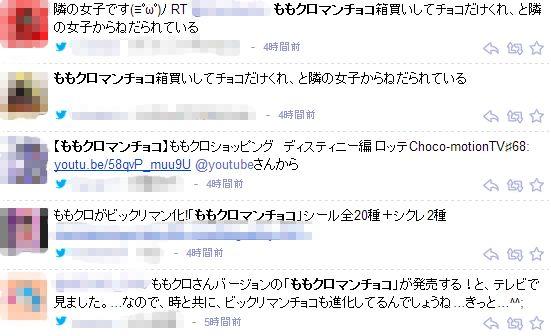 2013 08 24 1315 【食べ物】チョコはおまけ?シールにチョコがついてくる「ももクロマンチョコ」発売!