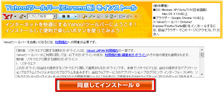 2013 08 25 1931 【ITサービス】Chrome版「Yahoo!ツールバー」が新登場!Yahoo!ユーザーにはとても便利!