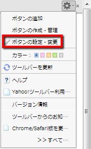 2013 08 25 1946 【ITサービス】Chrome版「Yahoo!ツールバー」が新登場!Yahoo!ユーザーにはとても便利!