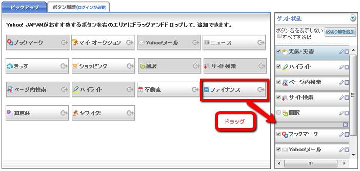 2013 08 25 1947 【ITサービス】Chrome版「Yahoo!ツールバー」が新登場!Yahoo!ユーザーにはとても便利!