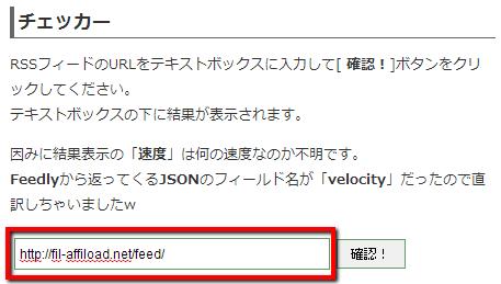 2013 08 28 1859 【ITサービス】Feedlyの購読者数を調べる方法。当サイトの購読者数は8名。人気なすぎてワロタw【悲報】