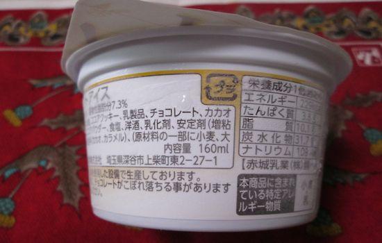 IMG 0327 【食べ物】パリパリ食感!赤城乳業のアイス「ドルチェTime」のクラシックショコラが超美味しい!