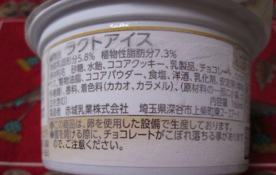 IMG 0330 【食べ物】パリパリ食感!赤城乳業のアイス「ドルチェTime」のクラシックショコラが超美味しい!
