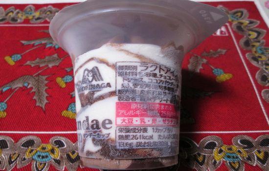 IMG 0336 【食べ物】ドルチェTimeのライバルアイス!?森永製菓のパフェアイス「サンデーカップパリパリチョコ」を食べてみました!