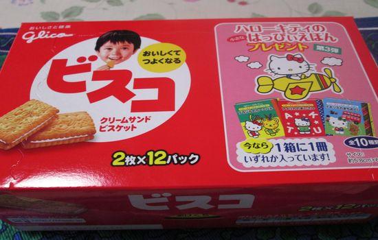 IMG 0427 【食べ物】保存食にも最適!?乳酸菌が1億個の健康に良いお菓子江崎グリコの「ビスコ」を食べました!
