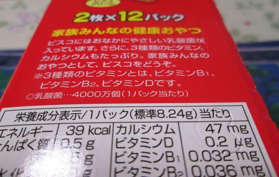 IMG 0428 【食べ物】保存食にも最適!?乳酸菌が1億個の健康に良いお菓子江崎グリコの「ビスコ」を食べました!