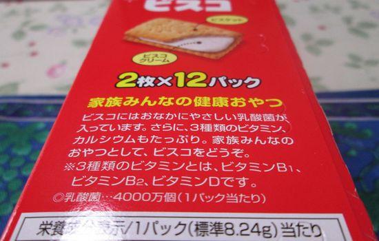 IMG 0429 【食べ物】保存食にも最適!?乳酸菌が1億個の健康に良いお菓子江崎グリコの「ビスコ」を食べました!