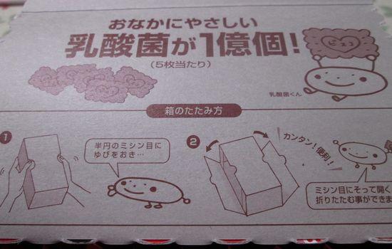 IMG 0431 【食べ物】保存食にも最適!?乳酸菌が1億個の健康に良いお菓子江崎グリコの「ビスコ」を食べました!