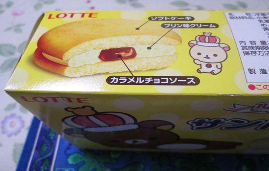 IMG 0439 【食べ物】2013年7月から8月までの期間限定!「リラックマサンドケーキプリン味」を食べてみましたよ!