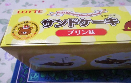 IMG 0440 【食べ物】2013年7月から8月までの期間限定!「リラックマサンドケーキプリン味」を食べてみましたよ!