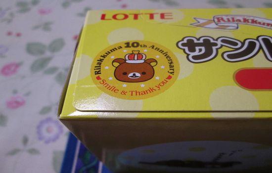 IMG 0441 【食べ物】2013年7月から8月までの期間限定!「リラックマサンドケーキプリン味」を食べてみましたよ!