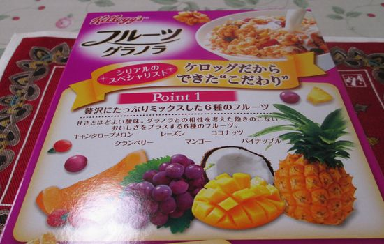 IMG 0447 【食べ物】フルーツグラノーラが人気すぎる!私もケロッグ「フルーツグラノラ」に豆乳をかけて食べてみましたよ!