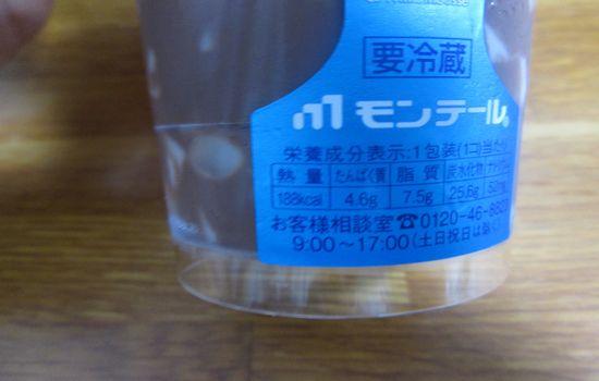 IMG 0469 【食べ物】ドトールとモンテールのコラボ!「アイスココア」ミルクプリンを食べました!