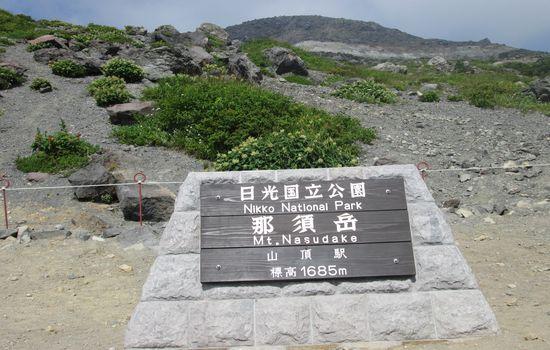 IMG 0498 【旅行】栃木県の那須ロープウェイに乗りました【那須】
