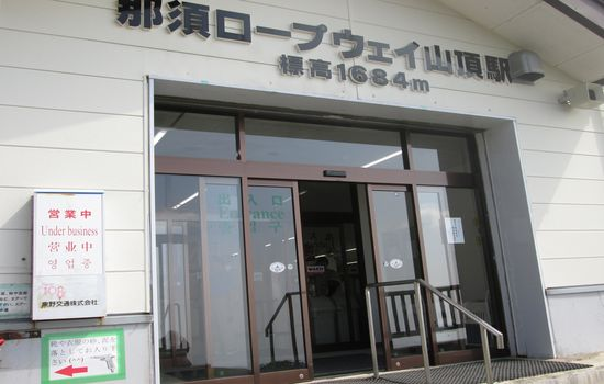 IMG 0501 【旅行】栃木県の那須ロープウェイに乗りました【那須】