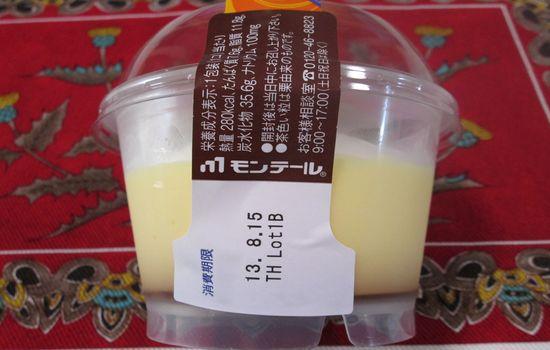 IMG 0585 【食べ物】2つの味が楽しめる!モンテールの「焼きプリンモンブラン」を食べました!
