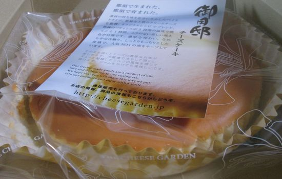 IMG 0590 【食べ物】モチモチ食感はまさにチーズ!那須高原チーズガーデン「御用邸チーズケーキ」を食べました!