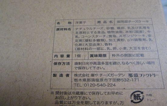IMG 0592 【食べ物】モチモチ食感はまさにチーズ!那須高原チーズガーデン「御用邸チーズケーキ」を食べました!