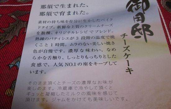IMG 0600 【食べ物】モチモチ食感はまさにチーズ!那須高原チーズガーデン「御用邸チーズケーキ」を食べました!