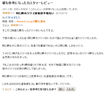 2013 09 01 1817 【レビュー】世界中に同じ顔多すぎ!3DS版「ドラゴンクエストVII エデンの戦士たち」のAmazonレビューが面白い