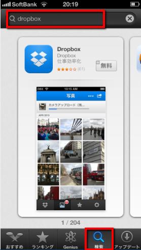 2013 09 05 2053 【iPhone】Dropboxを使ったiPhoneとPC間のファイル共有の方法