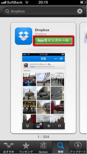 2013 09 05 2055 【iPhone】Dropboxを使ったiPhoneとPC間のファイル共有の方法
