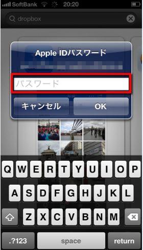 2013 09 05 2058 【iPhone】Dropboxを使ったiPhoneとPC間のファイル共有の方法