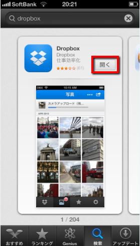 2013 09 05 2059 【iPhone】Dropboxを使ったiPhoneとPC間のファイル共有の方法