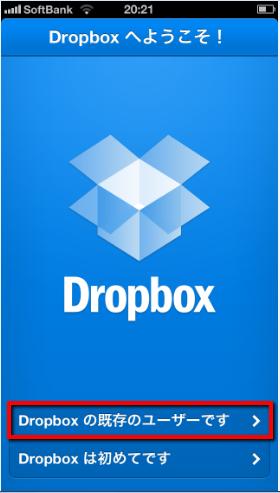 2013 09 05 2102 【iPhone】Dropboxを使ったiPhoneとPC間のファイル共有の方法