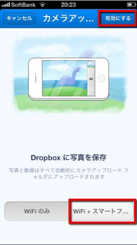 2013 09 05 2109 【iPhone】Dropboxを使ったiPhoneとPC間のファイル共有の方法