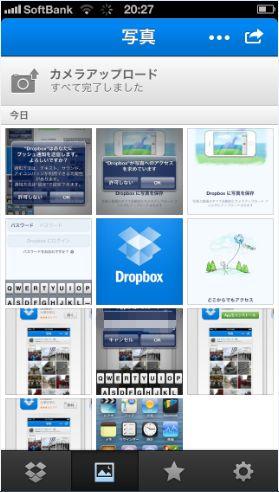 2013 09 05 2114 【iPhone】Dropboxを使ったiPhoneとPC間のファイル共有の方法