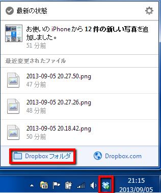 2013 09 05 2117 【iPhone】Dropboxを使ったiPhoneとPC間のファイル共有の方法