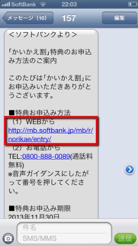 2013 09 07 2042 【注意】ソフトバンクのiPhone5購入後の「かいかえ割」特典の申し込み方法