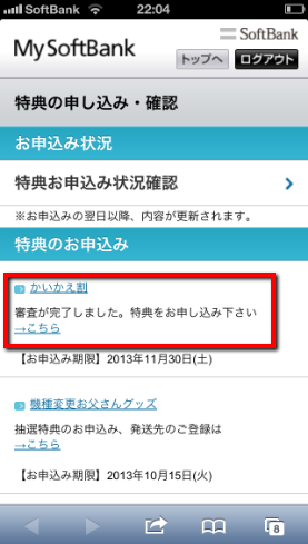 2013 09 07 2046 【注意】ソフトバンクのiPhone5購入後の「かいかえ割」特典の申し込み方法