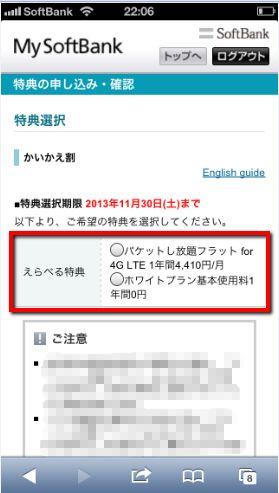 2013 09 07 2049 【注意】ソフトバンクのiPhone5購入後の「かいかえ割」特典の申し込み方法