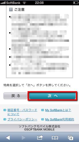 2013 09 07 2050 【注意】ソフトバンクのiPhone5購入後の「かいかえ割」特典の申し込み方法