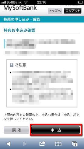 2013 09 07 2054 【注意】ソフトバンクのiPhone5購入後の「かいかえ割」特典の申し込み方法