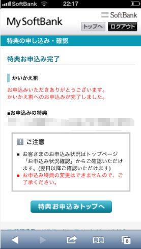 2013 09 07 2056 【注意】ソフトバンクのiPhone5購入後の「かいかえ割」特典の申し込み方法