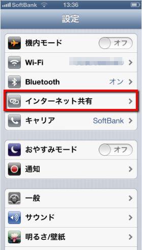 2013 09 08 1344 001 【Windows7】iPhone5のテザリング機能を使ってWi Fi経由でパソコンをインターネットに接続する方法