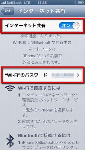 2013 09 08 1345 【Windows7】iPhone5のテザリング機能を使ってWi Fi経由でパソコンをインターネットに接続する方法