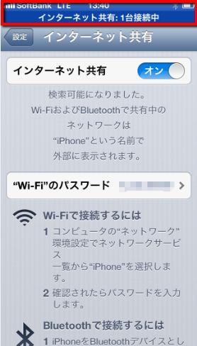 2013 09 08 1345 001 【インターネット】iPhone5のテザリング機能を使ってNexus7をいつでもどこでもWi Fi接続する方法