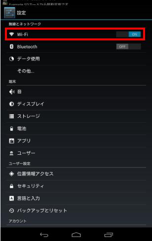 2013 09 08 1346 001 【インターネット】iPhone5のテザリング機能を使ってNexus7をいつでもどこでもWi Fi接続する方法