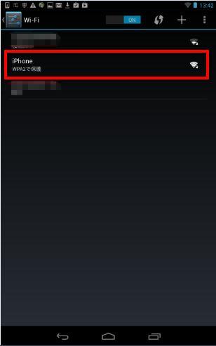 2013 09 08 1347 【インターネット】iPhone5のテザリング機能を使ってNexus7をいつでもどこでもWi Fi接続する方法